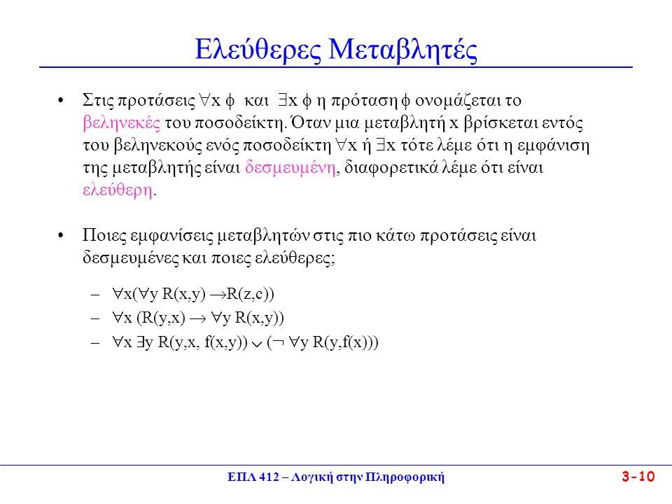 ΕΠΛ 412 – Λογική στην Πληροφορική 3-10 Ελεύθερες Μεταβλητές •Στις προτάσεις  x  και  x  η πρόταση  ονομάζεται το βεληνεκές του ποσοδείκτη.