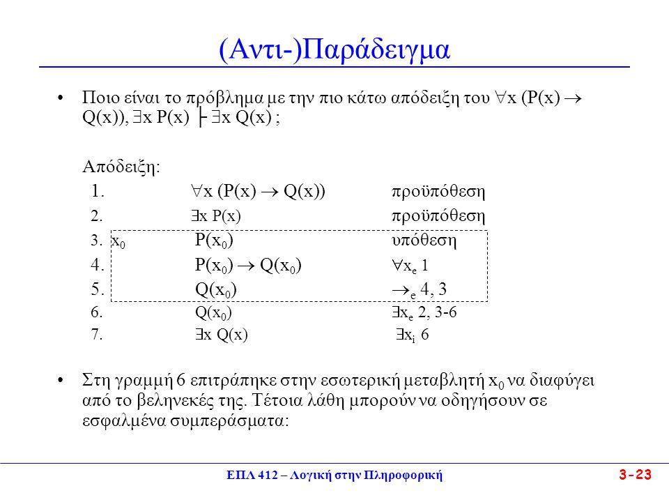ΕΠΛ 412 – Λογική στην Πληροφορική 3-23 (Αντι-)Παράδειγμα •Ποιο είναι το πρόβλημα με την πιο κάτω απόδειξη του  x (P(x)  Q(x)),  x P(x) ├  x Q(x) ; Απόδειξη: 1.