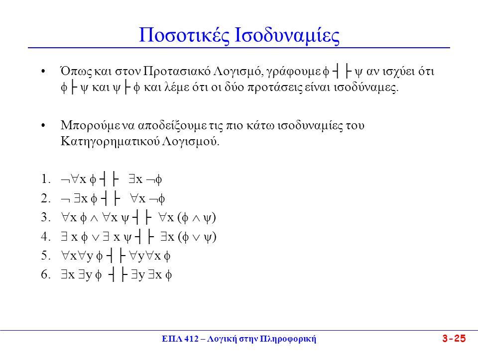 ΕΠΛ 412 – Λογική στην Πληροφορική 3-25 Ποσοτικές Ισοδυναμίες •Όπως και στον Προτασιακό Λογισμό, γράφουμε  ┤├ ψ αν ισχύει ότι  ├ ψ και ψ├  και λέμε ότι οι δύο προτάσεις είναι ισοδύναμες.