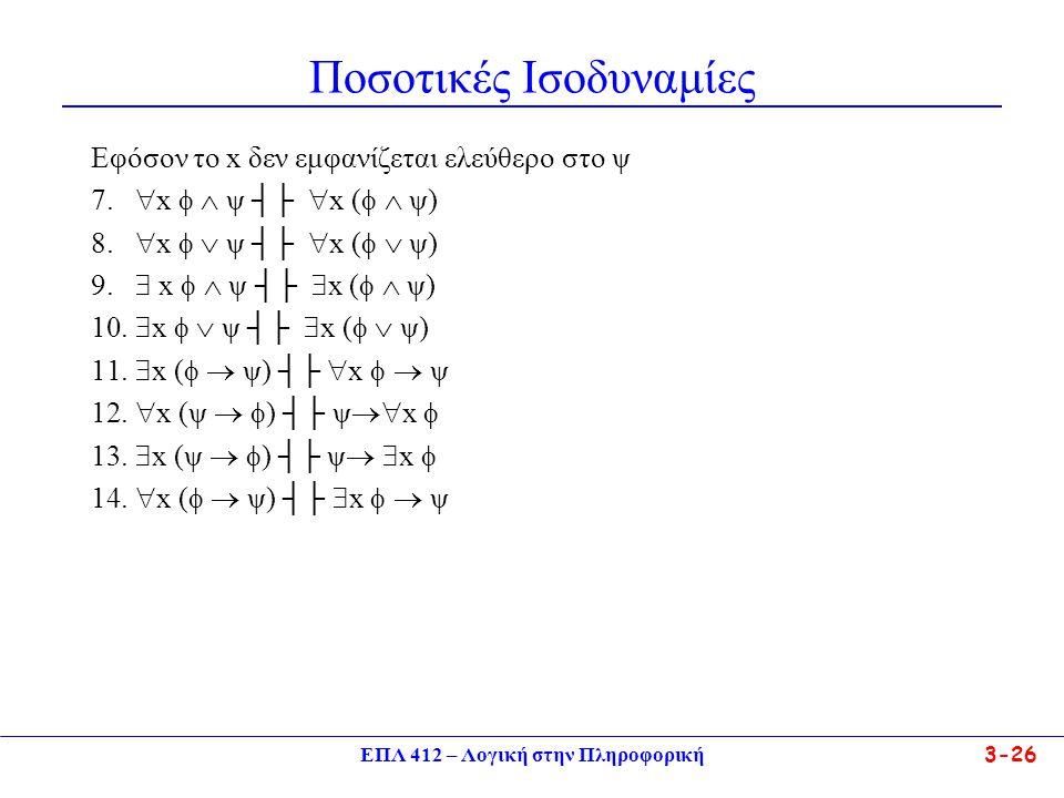ΕΠΛ 412 – Λογική στην Πληροφορική 3-26 Ποσοτικές Ισοδυναμίες Εφόσον το x δεν εμφανίζεται ελεύθερο στο ψ 7.