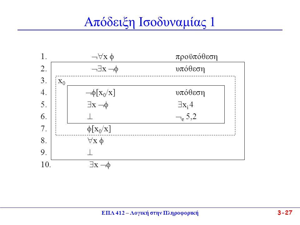 ΕΠΛ 412 – Λογική στην Πληροφορική 3-27 Απόδειξη Ισοδυναμίας 1 1.