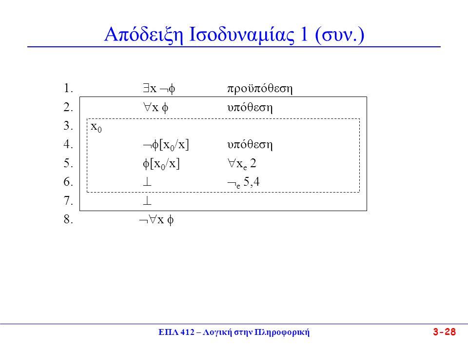 ΕΠΛ 412 – Λογική στην Πληροφορική 3-28 Απόδειξη Ισοδυναμίας 1 (συν.) 1.