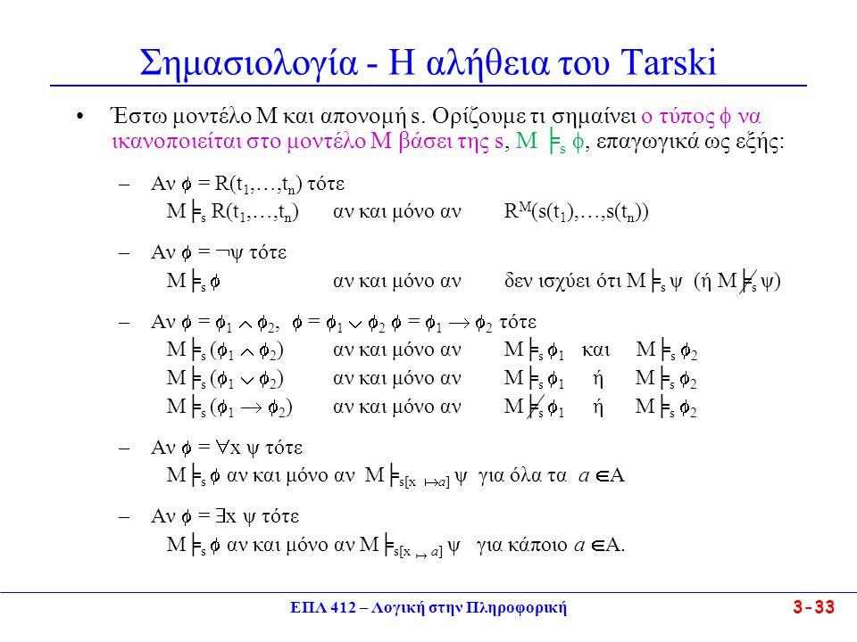 ΕΠΛ 412 – Λογική στην Πληροφορική 3-33 Σημασιολογία - Η αλήθεια του Tarski