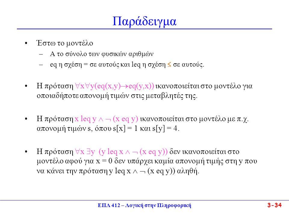 ΕΠΛ 412 – Λογική στην Πληροφορική 3-34 Παράδειγμα •Έστω το μοντέλο –Α το σύνολο των φυσικών αριθμών –eq η σχέση = σε αυτούς και leq η σχέση  σε αυτούς.