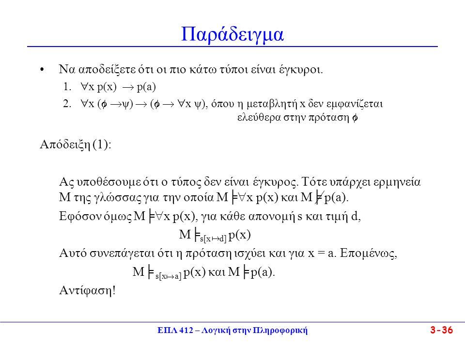 ΕΠΛ 412 – Λογική στην Πληροφορική 3-36 Παράδειγμα •Να αποδείξετε ότι οι πιο κάτω τύποι είναι έγκυροι.