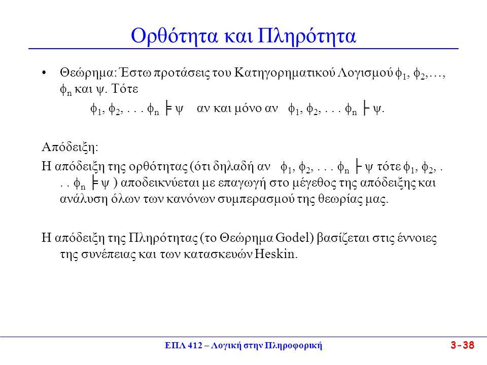 ΕΠΛ 412 – Λογική στην Πληροφορική 3-38 Ορθότητα και Πληρότητα •Θεώρημα: Έστω προτάσεις του Κατηγορηματικού Λογισμού  1,  2,…,  n και ψ.