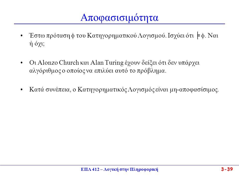 ΕΠΛ 412 – Λογική στην Πληροφορική 3-39 Αποφασισιμότητα •Έστω πρόταση  του Κατηγορηματικού Λογισμού.