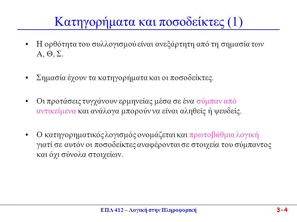 ΕΠΛ 412 – Λογική στην Πληροφορική 3-4 Κατηγορήματα και ποσοδείκτες (1) •Η ορθότητα του συλλογισμού είναι ανεξάρτητη από τη σημασία των Α, Θ, Σ.