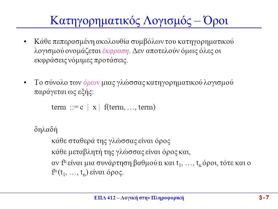 ΕΠΛ 412 – Λογική στην Πληροφορική 3-7 Κατηγορηματικός Λογισμός – Όροι •Κάθε πεπερασμένη ακολουθία συμβόλων του κατηγορηματικού λογισμού ονομάζεται έκφραση.