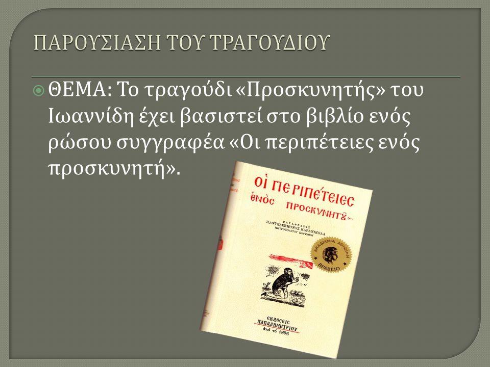  ΘΕΜΑ : Το τραγούδι « Προσκυνητής » του Ιωαννίδη έχει βασιστεί στο βιβλίο ενός ρώσου συγγραφέα « Οι περιπέτειες ενός προσκυνητή ».
