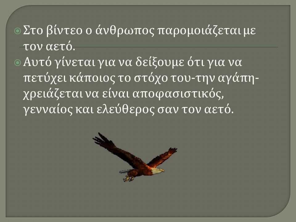  Στο βίντεο ο άνθρωπος παρομοιάζεται με τον αετό.