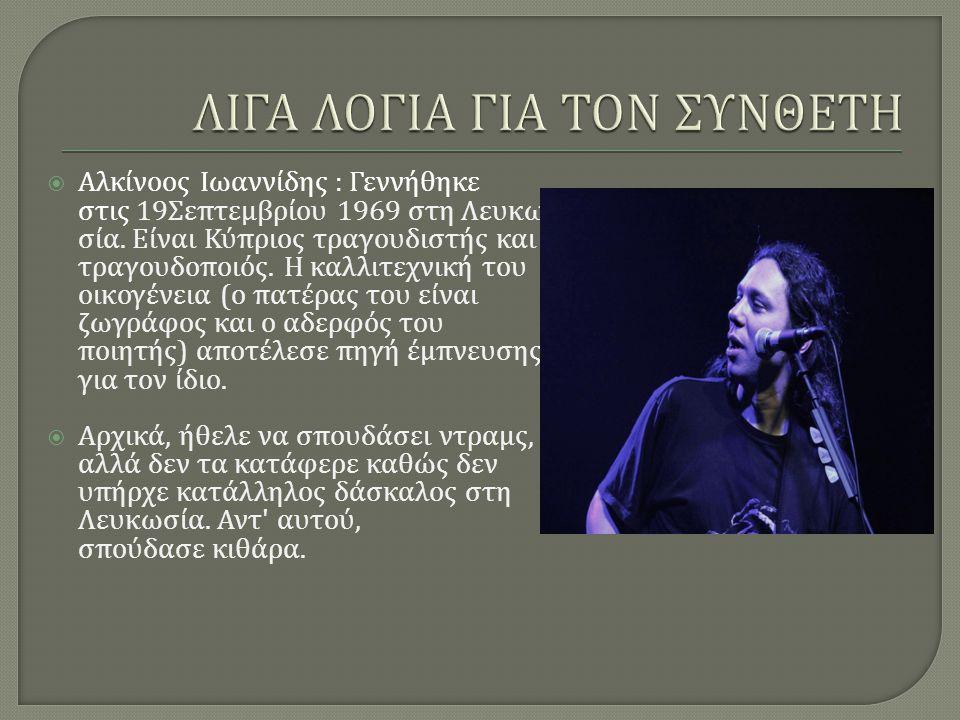  Αλκίνοος Ιωαννίδης : Γεννήθηκε στις 19 Σεπτεμβρίου 1969 στη Λευκω σία.