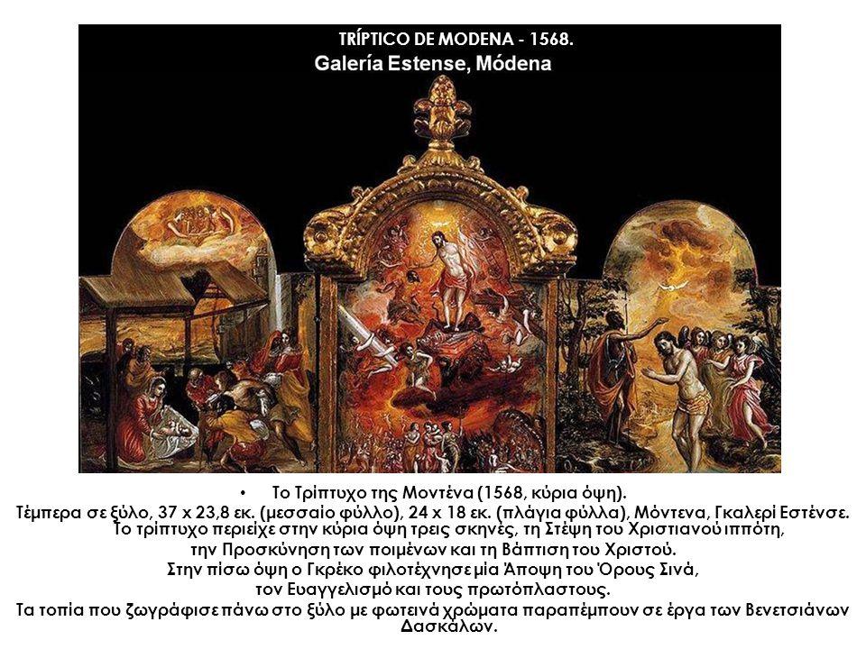 • Το Τρίπτυχο της Μοντένα (1568, κύρια όψη). Τέμπερα σε ξύλο, 37 x 23,8 εκ. (μεσσαίο φύλλο), 24 x 18 εκ. (πλάγια φύλλα), Μόντενα, Γκαλερί Εστένσε. Το