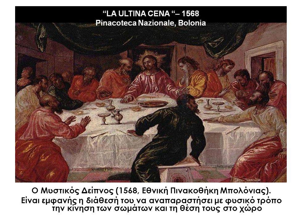 Ο Μυστικός Δείπνος (1568, Εθνική Πινακοθήκη Μπολόνιας). Είναι εμφανής η διάθεσή του να αναπαραστήσει με φυσικό τρόπο την κίνηση των σωμάτων και τη θέσ