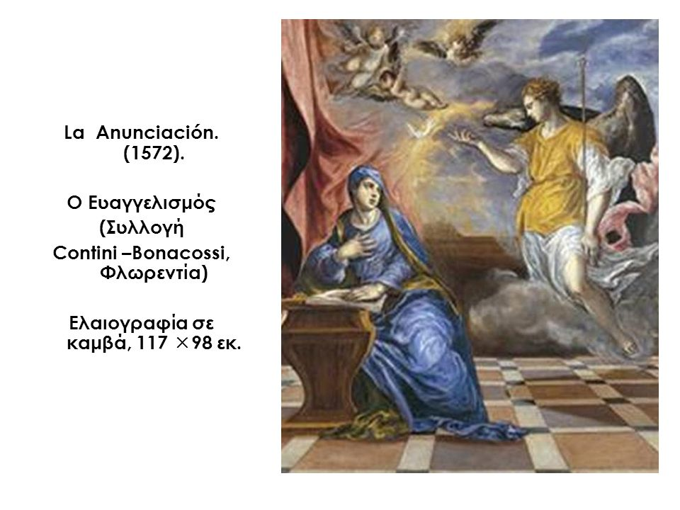 La Anunciación. (1572). O Ευαγγελισμός (Συλλογή Contini –Bonacossi, Φλωρεντία) Ελαιογραφία σε καμβά, 117  98 εκ.