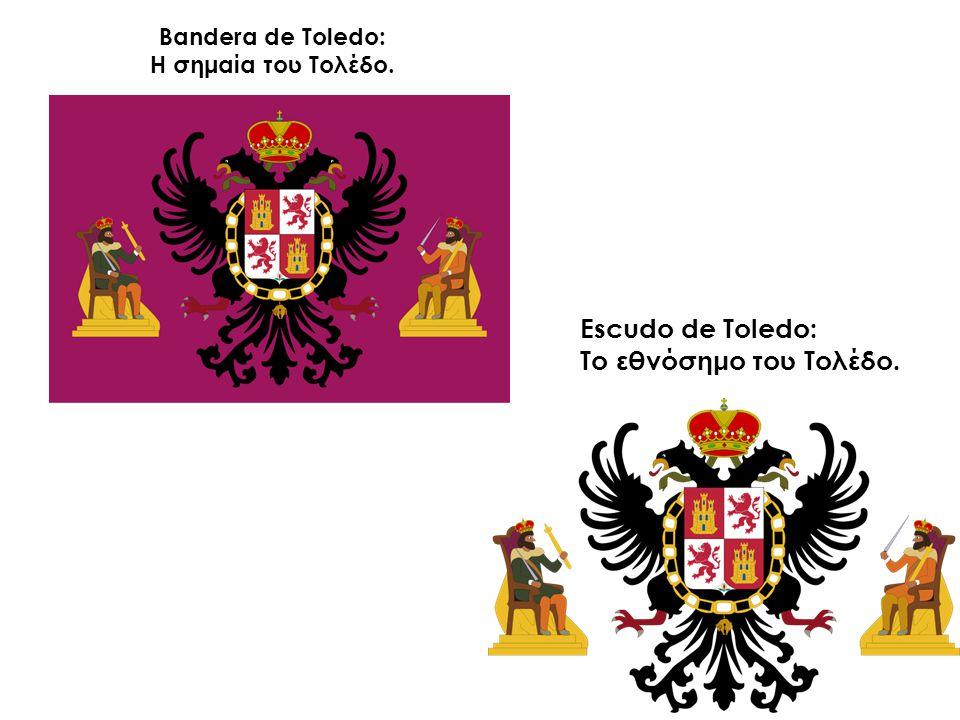 Bandera de Toledo: Η σημαία του Τολέδο. Escudo de Toledo: Το εθνόσημο του Τολέδο.