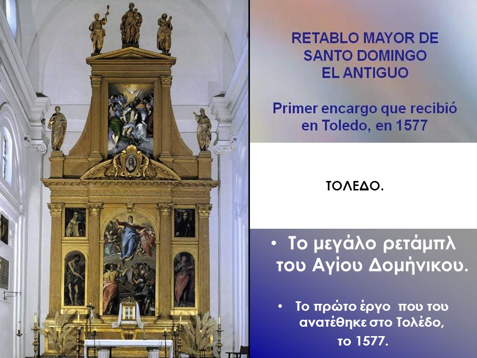 • Το μεγάλο ρετάμπλ του Αγίου Δομήνικου. • Το πρώτο έργο που του ανατέθηκε στο Τολέδο, το 1577. ΤΟΛΕΔΟ.