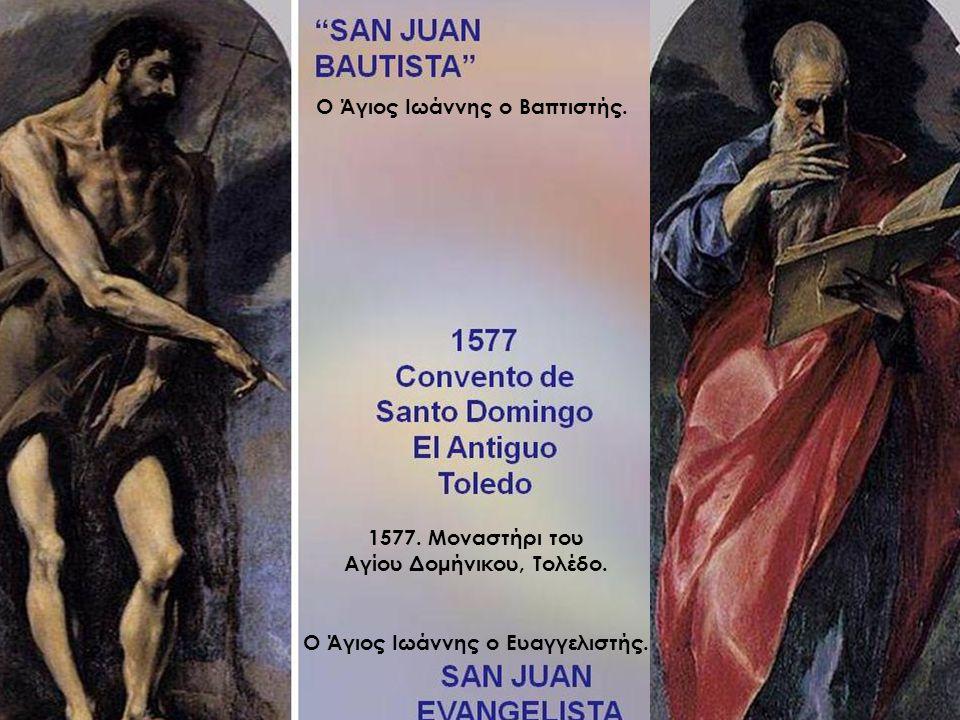 Ο Άγιος Ιωάννης ο Ευαγγελιστής. Ο Άγιος Ιωάννης ο Βαπτιστής. 1577. Μοναστήρι του Αγίου Δομήνικου, Τολέδο.