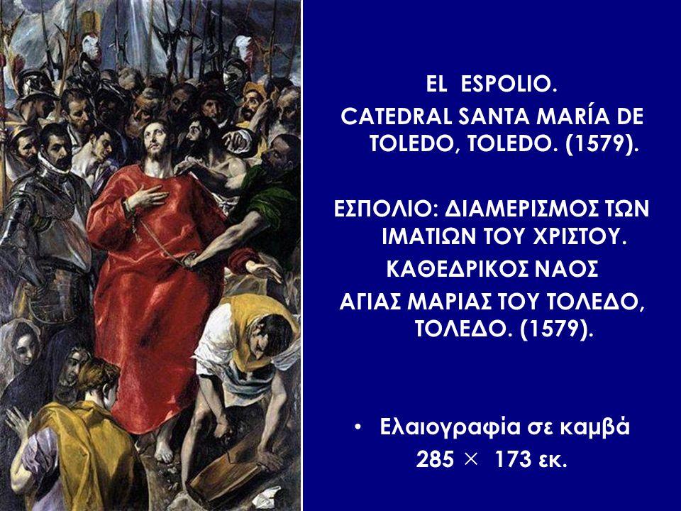 EL ESPOLIO. CATEDRAL SANTA MARÍA DE TOLEDO, TOLEDO. (1579). ΕΣΠΟΛΙΟ: ΔΙΑΜΕΡΙΣΜΟΣ ΤΩΝ ΙΜΑΤΙΩΝ ΤΟΥ ΧΡΙΣΤΟΥ. ΚΑΘΕΔΡΙΚΟΣ ΝΑΟΣ ΑΓΙΑΣ ΜΑΡΙΑΣ ΤΟΥ ΤΟΛΕΔΟ, ΤΟΛ