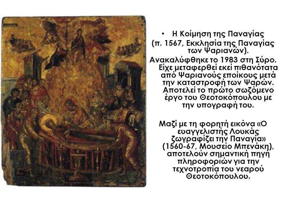 • Η Κοίμηση της Παναγίας (π. 1567, Εκκλησία της Παναγίας των Ψαριανών). Ανακαλύφθηκε το 1983 στη Σύρο. Είχε μεταφερθεί εκεί πιθανότατα από Ψαριανούς ε