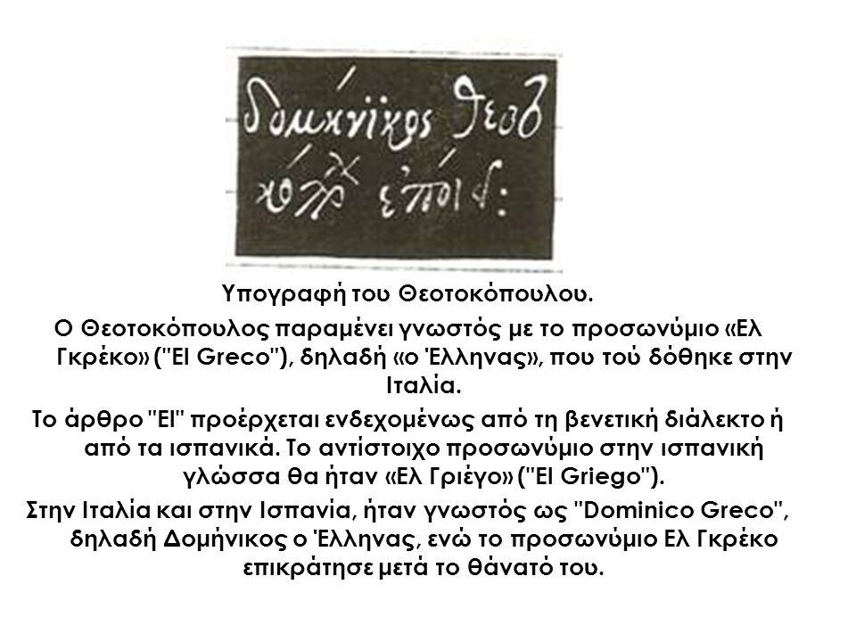 Υπογραφή του Θεοτοκόπουλου. Ο Θεοτοκόπουλος παραμένει γνωστός με το προσωνύμιο «Eλ Γκρέκο» (