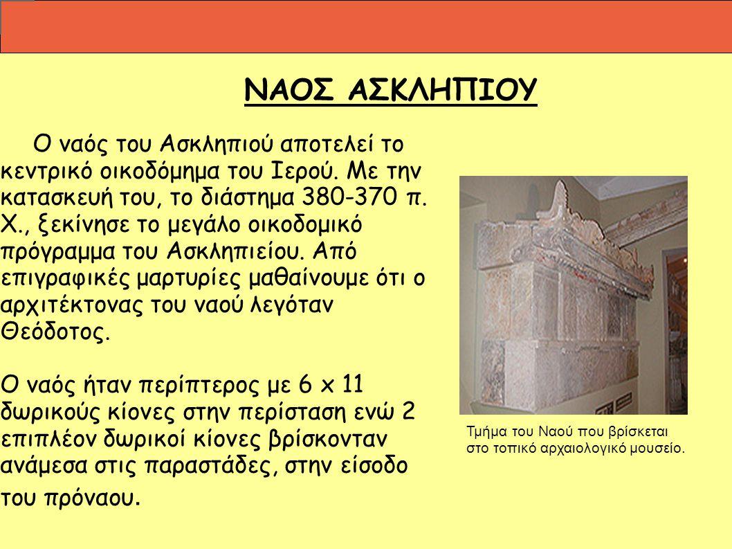 Ο ναός του Ασκληπιού αποτελεί το κεντρικό οικοδόμημα του Ιερού. Με την κατασκευή του, το διάστημα 380-370 π. Χ., ξεκίνησε το μεγάλο οικοδομικό πρόγραμ