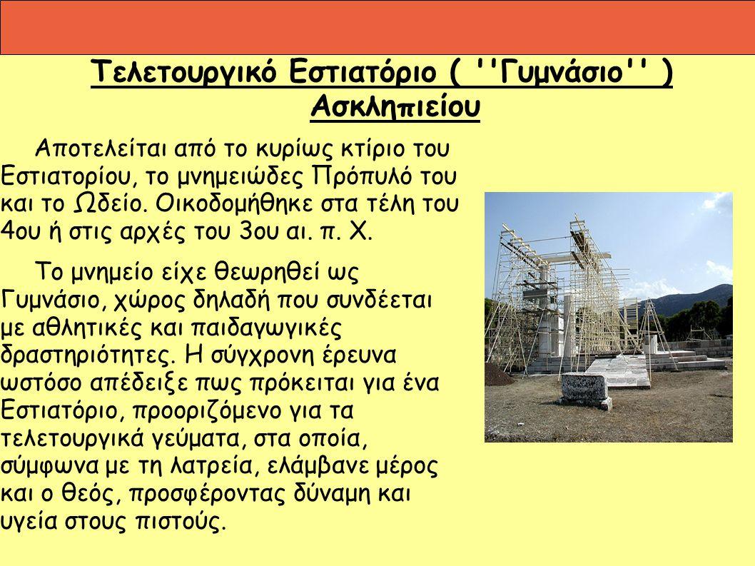 Αποτελείται από το κυρίως κτίριο του Εστιατορίου, το μνημειώδες Πρόπυλό του και το Ωδείο. Οικοδομήθηκε στα τέλη του 4ου ή στις αρχές του 3ου αι. π. Χ.
