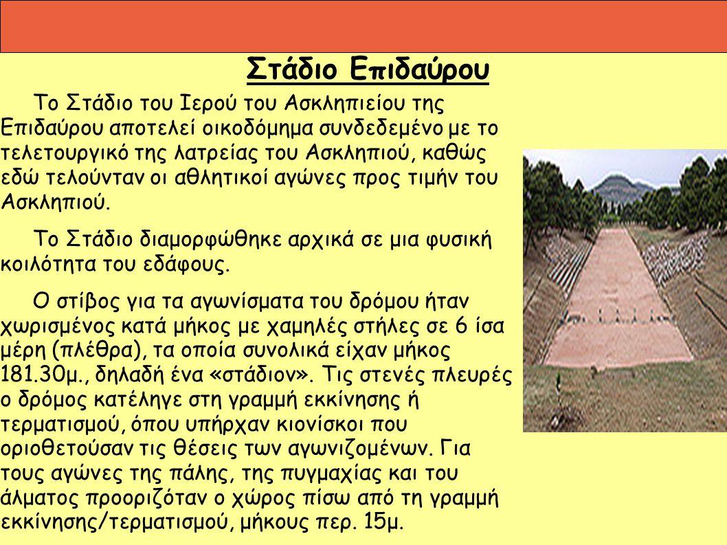 Το Στάδιο του Ιερού του Ασκληπιείου της Επιδαύρου αποτελεί οικοδόμημα συνδεδεμένο με το τελετουργικό της λατρείας του Ασκληπιού, καθώς εδώ τελούνταν ο