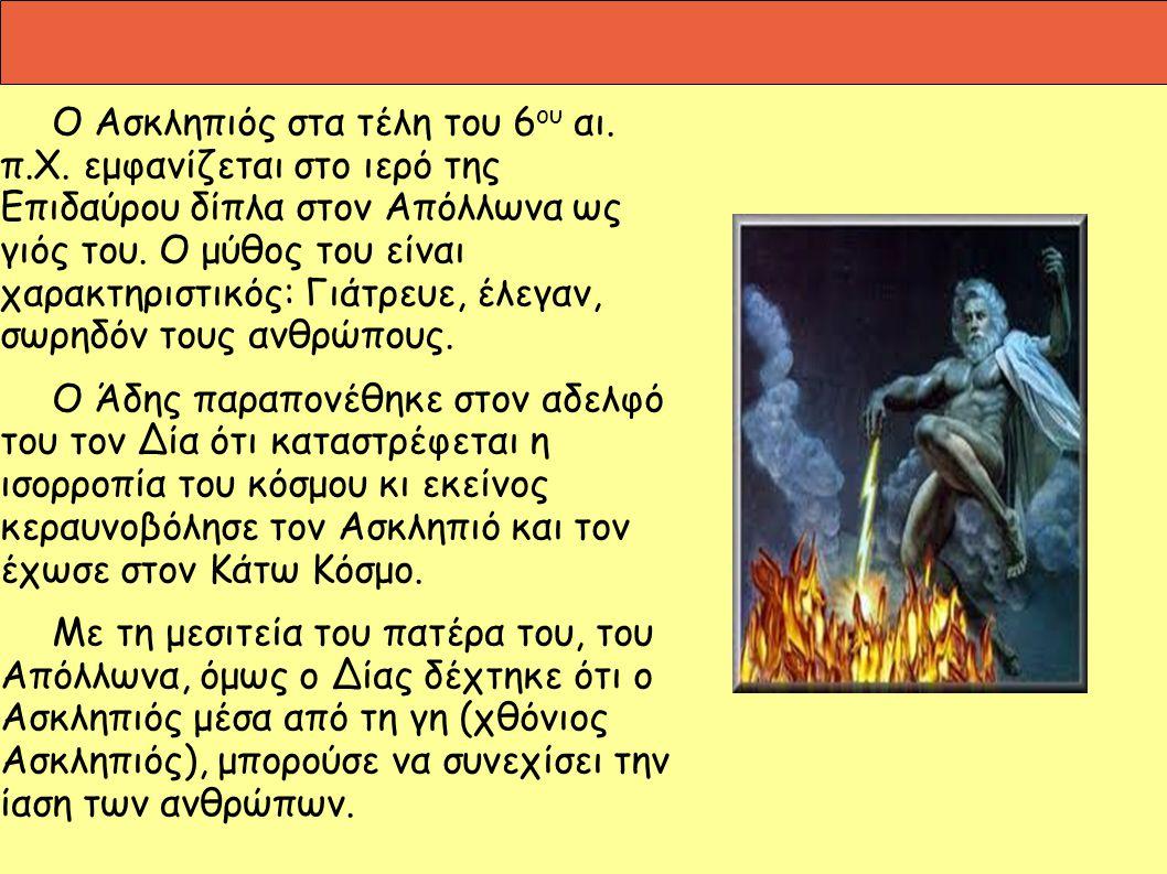 Ο Ασκληπιός στα τέλη του 6 ου αι. π.Χ. εμφανίζεται στο ιερό της Επιδαύρου δίπλα στον Απόλλωνα ως γιός του. Ο μύθος του είναι χαρακτηριστικός: Γιάτρευε