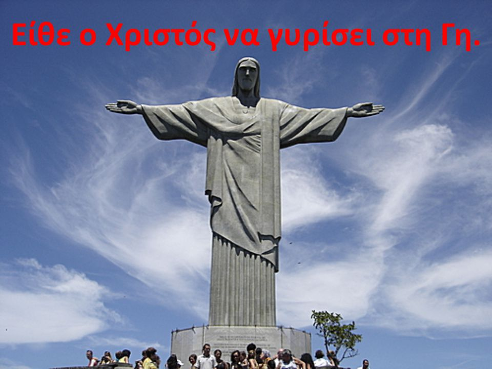 Είθε ο Χριστός να γυρίσει στη Γη.