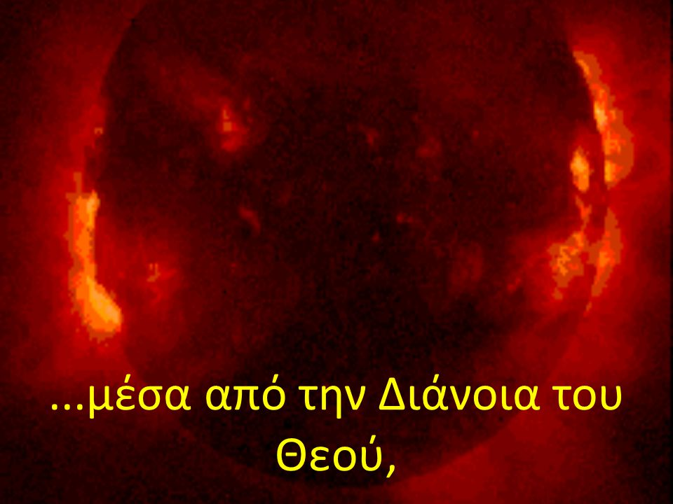 ...μέσα από την Διάνοια του Θεού,