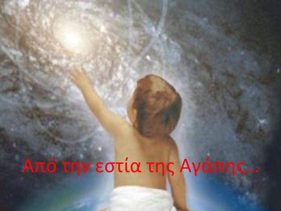 …μέσα στην Καρδιά του Θεού,