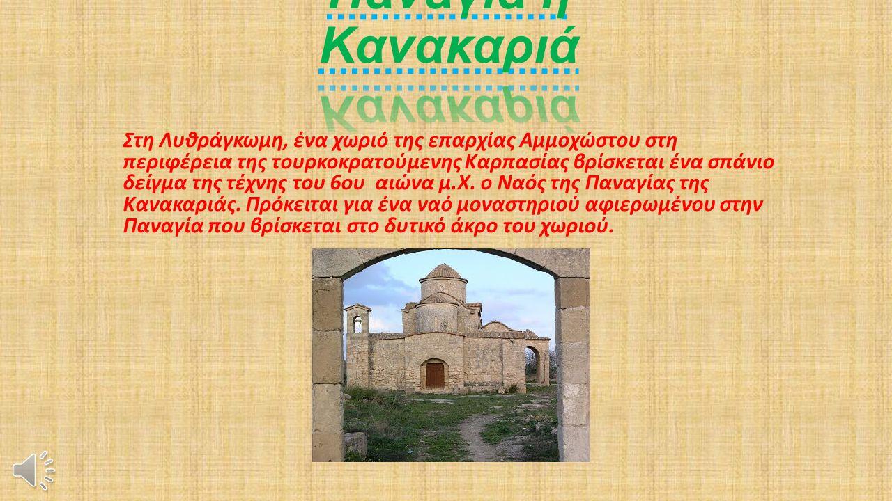 Στη Λυθράγκωμη, ένα χωριό της επαρχίας Αμμοχώστου στη περιφέρεια της τουρκοκρατούμενης Καρπασίας βρίσκεται ένα σπάνιο δείγμα της τέχνης του 6ου αιώνα μ.Χ.