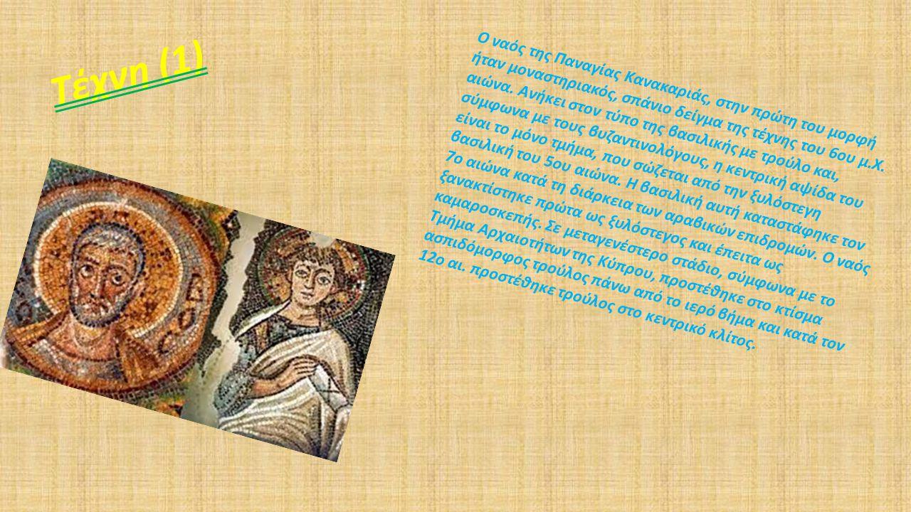Τέχνη (1) Ο ναός της Παναγίας Κανακαριάς, στην πρώτη του μορφή ήταν μοναστηριακός, σπάνιο δείγμα της τέχνης του 6ου μ.Χ.
