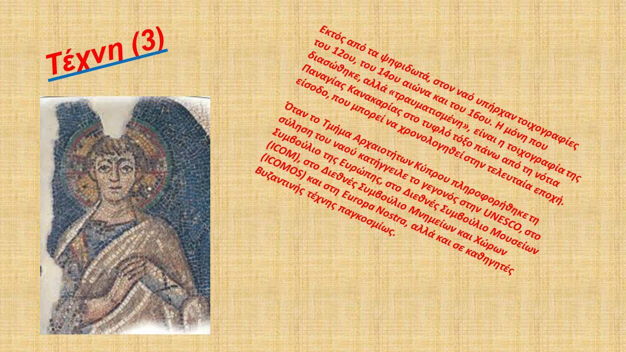 Εκτός από τα ψηφιδωτά, στον ναό υπήρχαν τοιχογραφίες του 12ου, του 14ου αιώνα και του 16ου.