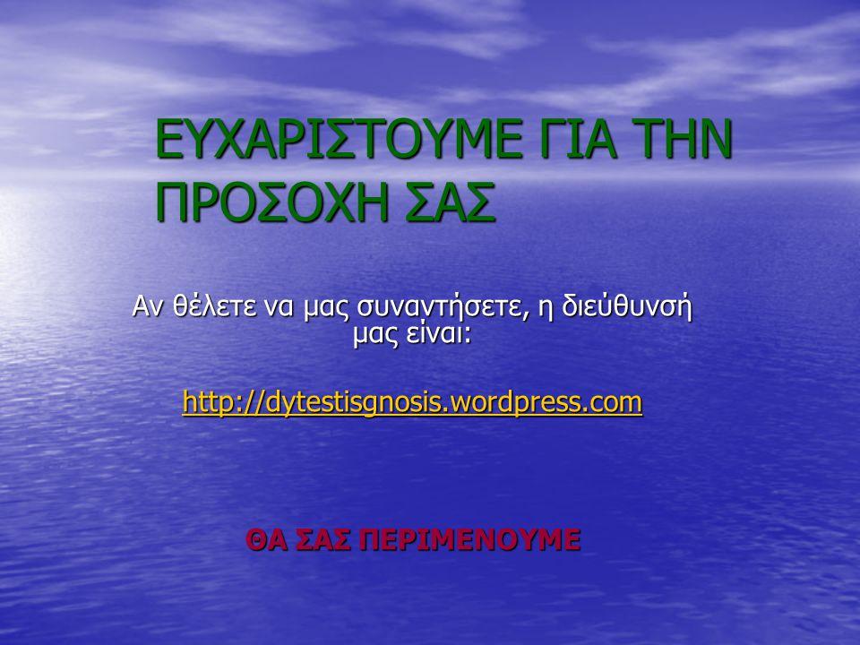 ΕΥΧΑΡΙΣΤΟΥΜΕ ΓΙΑ ΤΗΝ ΠΡΟΣΟΧΗ ΣΑΣ Αν θέλετε να μας συναντήσετε, η διεύθυνσή μας είναι: http://dytestisgnosis.wordpress.com ΘΑ ΣΑΣ ΠΕΡΙΜΕΝΟΥΜΕ
