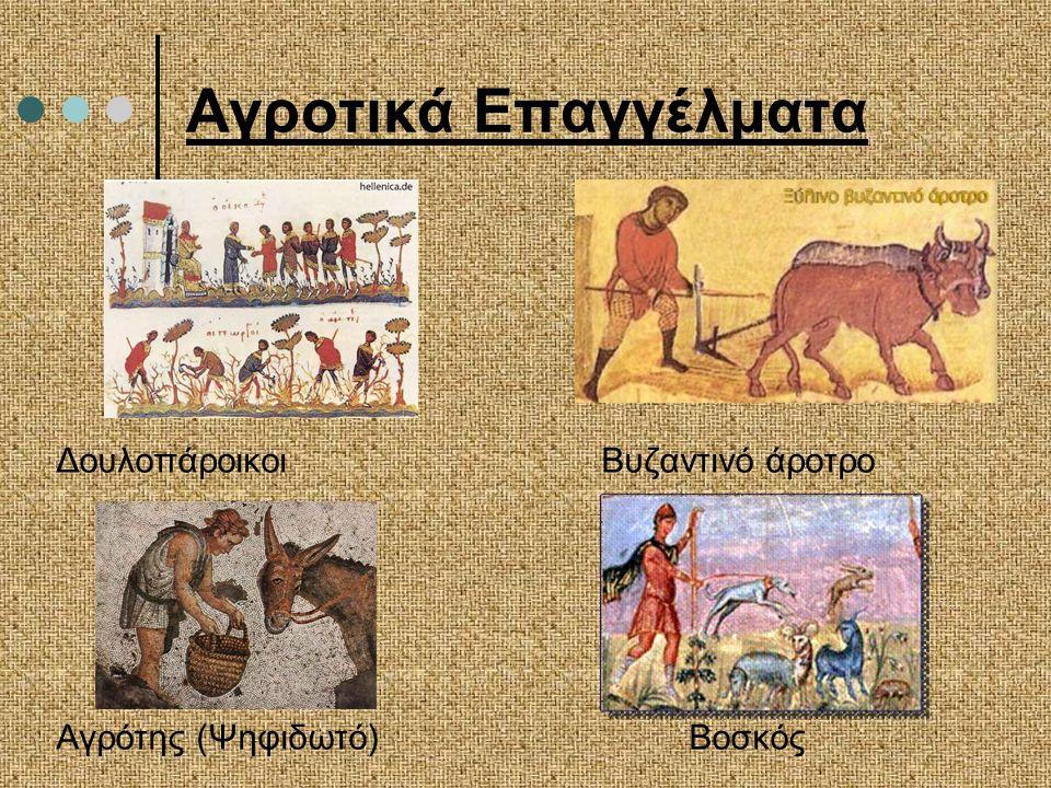 Αγροτικά Επαγγέλματα Δουλοπάροικοι Βυζαντινό άροτρο Αγρότης (Ψηφιδωτό) Βοσκός