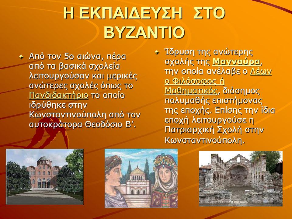 Η ΕΚΠΑΙΔΕΥΣΗ ΣΤΟ ΒΥΖΑΝΤΙΟ Από τον 5ο αιώνα, πέρα από τα βασικά σχολεία λειτουργούσαν και μερικές ανώτερες σχολές όπως το Πανδιδακτήριο το οποίο ιδρύθη