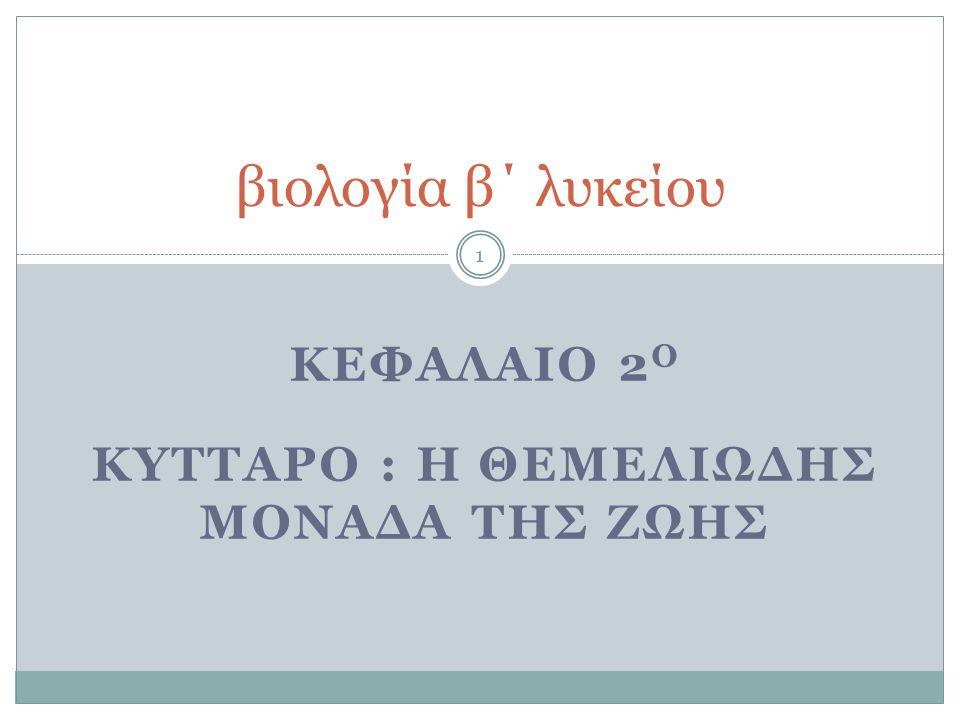 ΚΕΦΑΛΑΙΟ 2 Ο ΚΥΤΤΑΡΟ : Η ΘΕΜΕΛΙΩΔΗΣ ΜΟΝΑΔΑ ΤΗΣ ΖΩΗΣ 1 βιολογία β΄ λυκείου