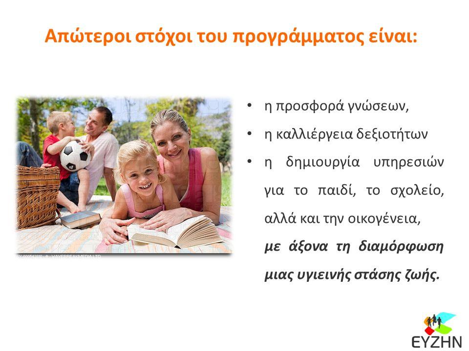 Απώτεροι στόχοι του προγράμματος είναι: • η προσφορά γνώσεων, • η καλλιέργεια δεξιοτήτων • η δημιουργία υπηρεσιών για το παιδί, το σχολείο, αλλά και τ