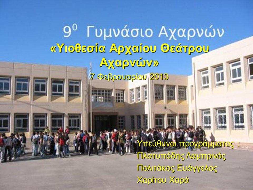 «Υιοθεσία Αρχαίου Θεάτρου Αχαρνών» 7 Φεβρουαρίου 2013 Υπεύθυνοι προγράμματος : Πλατυπόδης Λαμπρινός Πολιτάκος Ευάγγελος Χαρίτου Χαρά