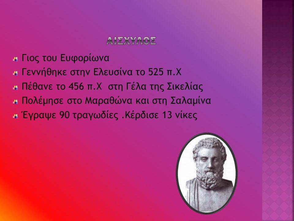 Γιος του Ευφορίωνα Γεννήθηκε στην Ελευσίνα το 525 π.Χ Πέθανε το 456 π.Χ στη Γέλα της Σικελίας Πολέμησε στο Μαραθώνα και στη Σαλαμίνα Έγραψε 90 τραγωδί