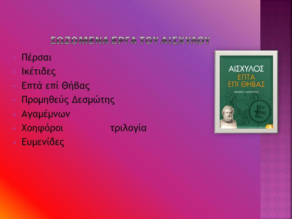  Πέρσαι  Ικέτιδες  Επτά επί Θήβας  Προμηθεύς Δεσμώτης  Αγαμέμνων  Χοηφόροι τριλογία  Ευμενίδες