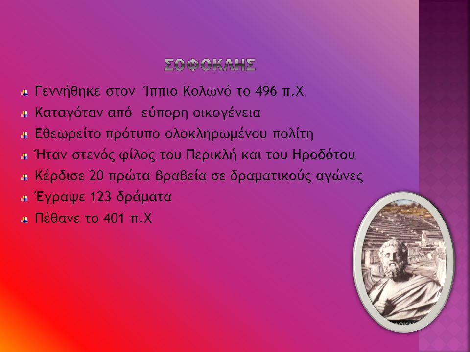 Γεννήθηκε στον Ίππιο Κολωνό το 496 π.Χ Καταγόταν από εύπορη οικογένεια Εθεωρείτο πρότυπο ολοκληρωμένου πολίτη Ήταν στενός φίλος του Περικλή και του Ηρ