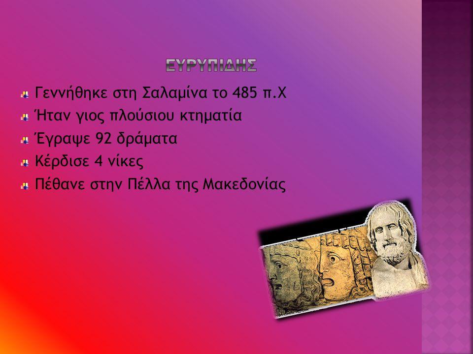 Γεννήθηκε στη Σαλαμίνα το 485 π.Χ Ήταν γιος πλούσιου κτηματία Έγραψε 92 δράματα Κέρδισε 4 νίκες Πέθανε στην Πέλλα της Μακεδονίας