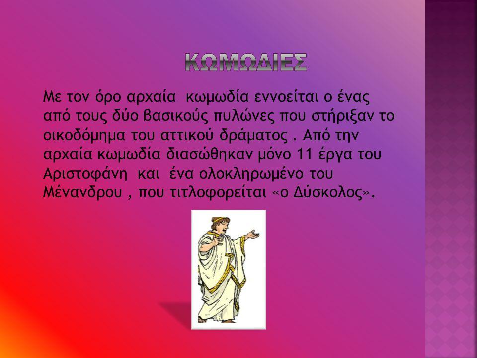Με τον όρο αρχαία κωμωδία εννοείται ο ένας από τους δύο βασικούς πυλώνες που στήριξαν το οικοδόμημα του αττικού δράματος. Από την αρχαία κωμωδία διασώ