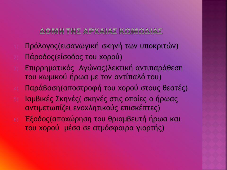 1) Πρόλογος(εισαγωγική σκηνή των υποκριτών) 2) Πάροδος(είσοδος του χορού) 3) Επιρρηματικός Αγώνας(λεκτική αντιπαράθεση του κωμικού ήρωα με τον αντίπαλ