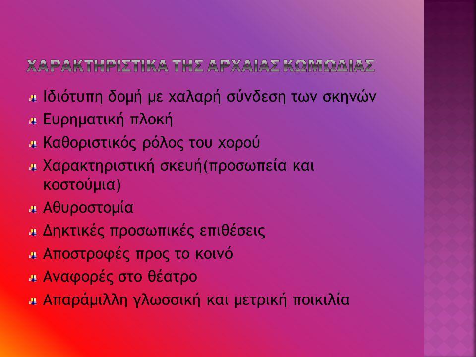 Ιδιότυπη δομή με χαλαρή σύνδεση των σκηνών Ευρηματική πλοκή Καθοριστικός ρόλος του χορού Χαρακτηριστική σκευή(προσωπεία και κοστούμια) Αθυροστομία Δηκ