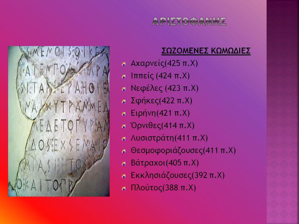 ΣΩΖΟΜΕΝΕΣ ΚΩΜΩΔΙΕΣ Αχαρνείς(425 π.Χ) Ιππείς (424 π.Χ) Νεφέλες (423 π.Χ) Σφήκες(422 π.Χ) Ειρήνη(421 π.Χ) Όρνιθες(414 π.Χ) Λυσιστράτη(411 π.Χ) Θεσμοφορι