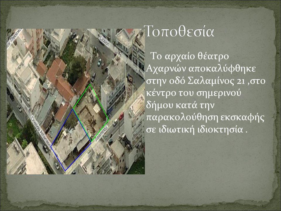 Το αρχαίο θέατρο Αχαρνών αποκαλύφθηκε στην οδό Σαλαμίνος 21,στο κέντρο του σημερινού δήμου κατά την παρακολούθηση εκσκαφής σε ιδιωτική ιδιοκτησία.